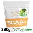 BCAAs 280g グリーンアップル風味 BCAA アルプロン アミノ酸 グルタミン シトルリン ALPRON 粉末ドリンク 国内生産