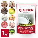 【700円OFF】[送料無料]アルプロン WPC ホエイプロテイン 選べる味 1kg 約50食 | ...