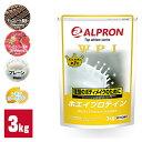 アルプロン WPIホエイプロテイン WPI 3kg 約150食 選べるフレーバー(チョコレート スト