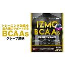 アルプロン IZMO BCAAs アミノ酸 サプリメント グレープ 280g 筋肉 筋トレ 女性 男性 トレーニング ダイエット 必須アミノ酸