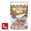 【DEALポイント10倍】プロテイン アルプロン ホエイ WPI 1kg ココアミルク 理想のカラダを目指す方へ