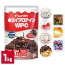 【ポイント10倍】アルプロン ホエイプロテイン WPC チョコレート イチゴミルク ココアミルク チョコバナナ チーズケーキ ミックスベリー 1kg 1個