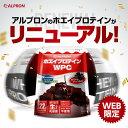 プロテイン アルプロン ホエイプロテイン WPC 1kg約30食分 ×3種セット 選べるフレーバー チョコレート ココアミルク 送料無料 理想のカラダを目指す方へ 美しいボディを目指す方へ 2