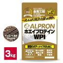 プロテイン アルプロン ホエイ WPI 3kg 選べるフレーバー チョコレート プレーン 乳糖不耐性 送料無料