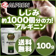 アルプロン アルギニン アミノ酸 サプリメント パウダー トップアスリート スポーツサプリメント スーパー