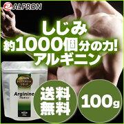 アルプロン アルギニン アミノ酸 サプリメント パウダー スーパー
