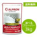 [送料無料] アルプロン WPCホエイプロテイン 3kg(約150食分) 選べるフレーバー (チョコ風味 ストロベリー風味 カフェオレ風味 バナナ風味 ベリーベリー風味)