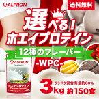[6/14 20:00〜6/21 1:59★30%OFF][送料無料] アルプロン WPC ホエイプロテイン 選べる12種の味 3kg 約150食 ( チョコチ...