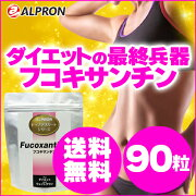アルプロン フコキサンチン カプセル ダイエット サプリメント シェイプアップ トップアスリート