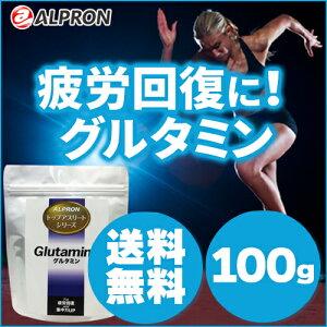 グルタミン-100g