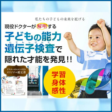 [送料無料] 子どもの能力遺伝子検査キット 1人用(学習、身体、感性)