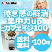 アルプロン カフェイン カプセル ダイエット サプリメント トップアスリート