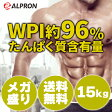 【在庫限り!30%OFF】【送料無料】アルプロン ホエイプロテイン WPI 【メガ盛り15kg】【ホエイプロテイン 大容量 ビッグ ホエイ プロテイン 高品質 低カロリー】《検索用》大容量 プロテイン wpi
