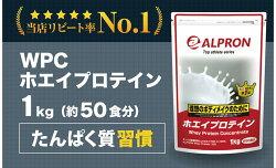 アルプロンWPCホエイプロテイン100【1kg約50食分】選べるフレーバー(チョコストロベリーカフェオレバナナ)