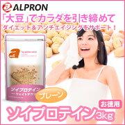 アルプロン ソイプロテイン プレーン アミノ酸 プロテイン ダイエット トップアスリート ウェイトダウン ホルモン バランス