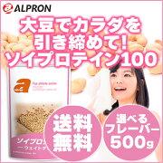 アルプロン ソイプロテイン ストロベリー チョコレート プレーン