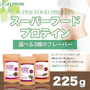 アルプロン スーパーフードプロテイン 225g(約15日分) アサイー風味 マキベリー風味 カカオ風味
