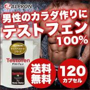 アルプロン テストフェン カプセル パフォーマンス スーパー アミノ酸
