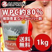 アルプロン ホエイプロテイン ストロベリー カフェオレ アミノ酸 プロテイン