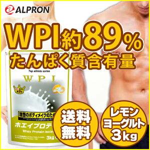 ホエイプロテインWPI89%3kg【レモンヨーグルト味】