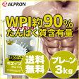 【決算セール★10%OFF】【送料無料】アルプロン WPIホエイプロテイン プレーン味 【3kg】アウトドア・トレーニング