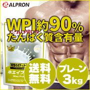 アルプロン ホエイプロテイン プレーン アウトドア トレーニング