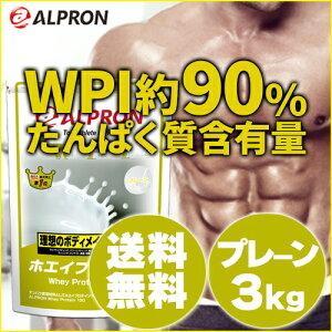 WPIホエイプロテイン100・3kg