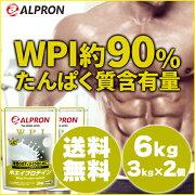 アルプロン ホエイプロテイン プレーン アミノ酸 パウダー プロテイン