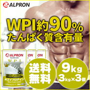 アルプロン ホエイプロテイン プレーン アミノ酸 プロテイン タンパク サプリメント トップアスリート