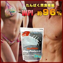 プロテインタンパク含量約96%WPIホエイプロテイン100%の3kgプレーン味【140405coupon500】