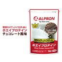 [送料無料] アルプロン WPC ホエイ プロテイン チョコレート 風味 1kg 約50食分 ホエイプロテイン ダイエット 筋トレ トレーニング 筋肉 部活 減量 学生