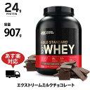 【日本正規代理店】ゴールドスタンダード optimum nutrition 100% ホエイ エクストリーム ミルクチョコレート 907g(2lb) WPI プロテイン ミルクチョコ アルプロン [送料無料]