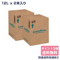 コスモウォーター(ウォーターサーバー専用)12Lx2本アクアライフサービスから定期購入を申し込された方限定商品のポイント対象リンク