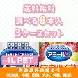 【カルピス】アミールS 1L PET カルピス酸乳 毎朝野菜 から選べる3ケースセット(8本入 x 3ケース)【送料無料】【楽天最安値挑戦】【別途送料地域あり】【RCP】