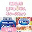 【カルピス】アミールS 1L PET カルピス酸乳 毎朝野菜 から選べる4ケースセット(8本入 x 4ケース)【送料無料】【楽天最安値挑戦】【RCP】