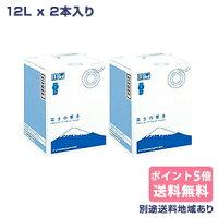 コスモウォーター(ウォーターサーバー専用)静岡「富士の響き」12Lx2本アクアライフサービスから定期購入を申し込された方限定商品のポイント対象リンク