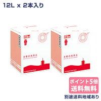 コスモウォーター(ウォーターサーバー専用)京都「古都の天然水」12Lx2本アクアライフサービスから定期購入を申し込された方限定商品のポイント対象リンク