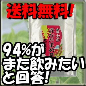 ■送料無料■ 富士の赤なたまめ茶[メール便](なた豆茶)