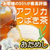おいしい健康茶/紅茶 アフリカつばき茶で健康生活しよう♪ アフリカ紅茶【送料無料】アフリカつ...