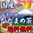 なたまめ茶 富士の赤なたまめ茶 4g×30包 国産 [なた豆茶]