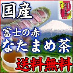 なたまめ茶 国産品 赤ナタマメ茶 国産のおいしい健康茶 [なた豆茶]なたまめ茶 なた豆茶 富士の...