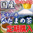 なたまめ茶 富士の赤なたまめ茶 定期便 4g×30包 [なた豆茶]