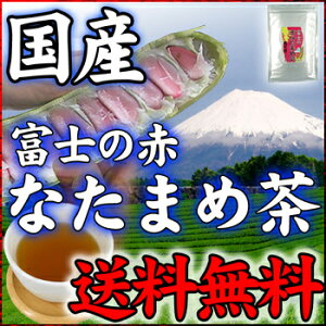 なたまめ茶 100% 静岡県産+岡山県産の国産品 !なた豆茶 ナタマメ茶! なたまめ茶[5月末頃 ...
