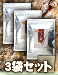 ごぼう茶 3袋セット 成分凝縮された皮のみを厳選ごぼう茶 3袋セット 国産 ゴボウ茶 厳選したご...