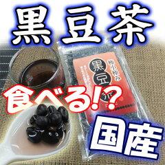 黒豆茶 国産 レビューで製品1袋おまけ!極小極み黒豆茶は北海道産の 極小粒黒大豆である 黒千石...