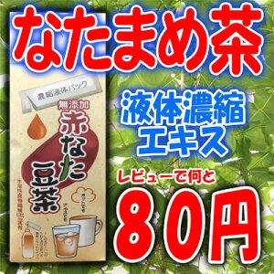 国産なたまめ茶 100% なたまめ濃縮エキス なたまめ茶[レビュー必須のお試し品][80円]なたまめ茶...