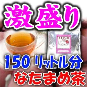 なたまめ茶 [激盛り]激盛りなたまめ茶100%! なた豆茶 ナタマメ茶!たっぷり飲める 健康茶 で...