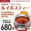 ルイボスティー オーガニック 3g×30包【DM便送料無料】