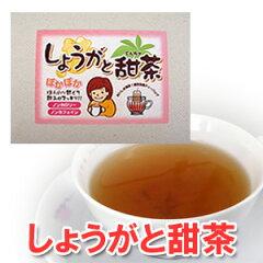 【しょうがと甜茶】ほんのり甘くて飲み口スッキリ!