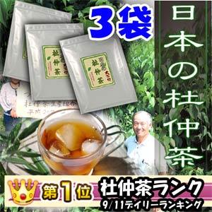 杜仲茶 送料無料! 超お得! ダイエット !こだわりの原料の日本の杜仲茶は、まろやかで飲みやすい...